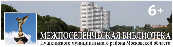 Логотип компании Межпоселенческая библиотека Пушкинского муниципального района